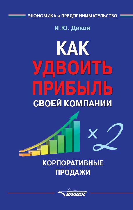 Обложка книги. Автор - Игорь Дивин