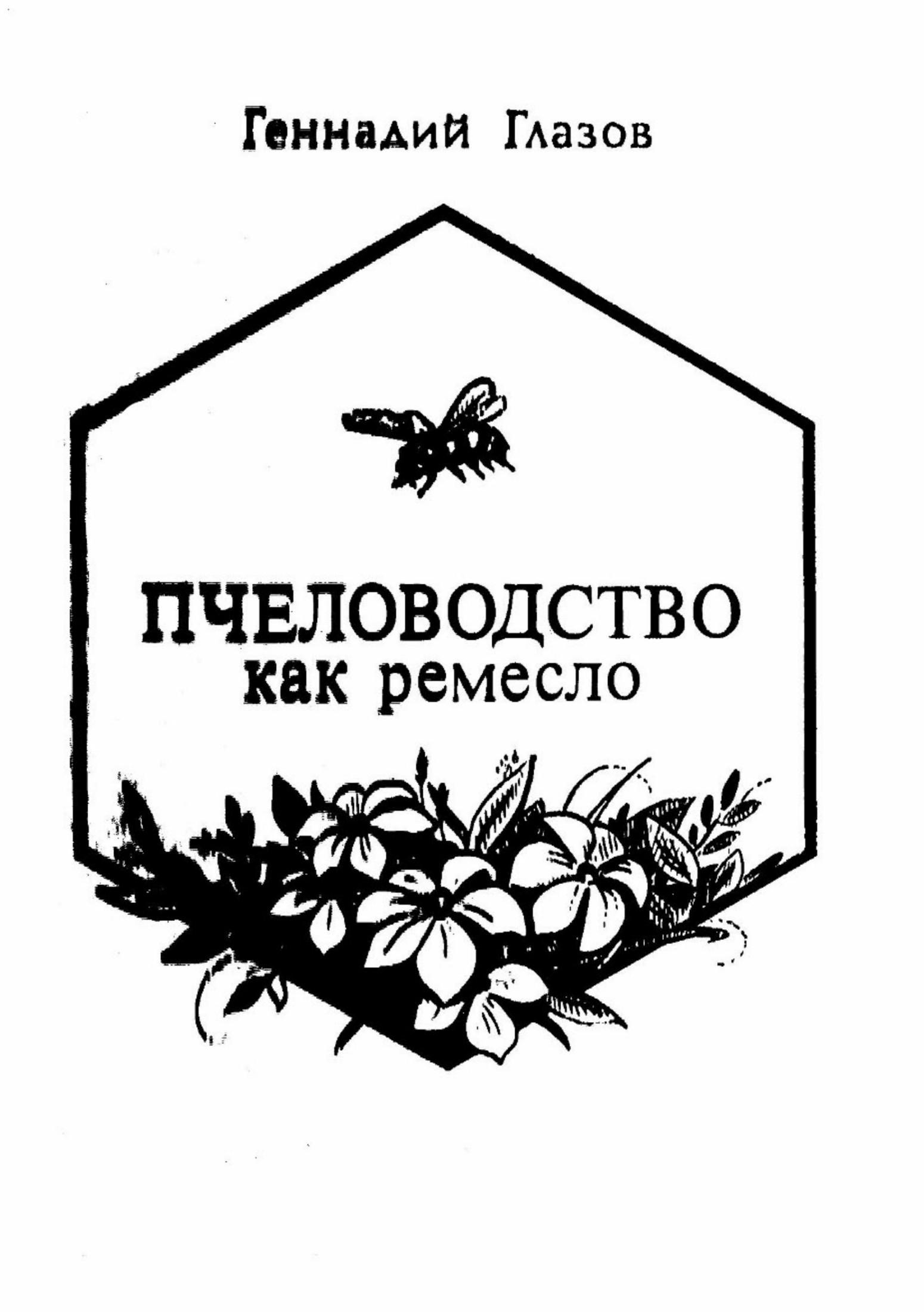 Обложка книги Пчеловодство как ремесло
