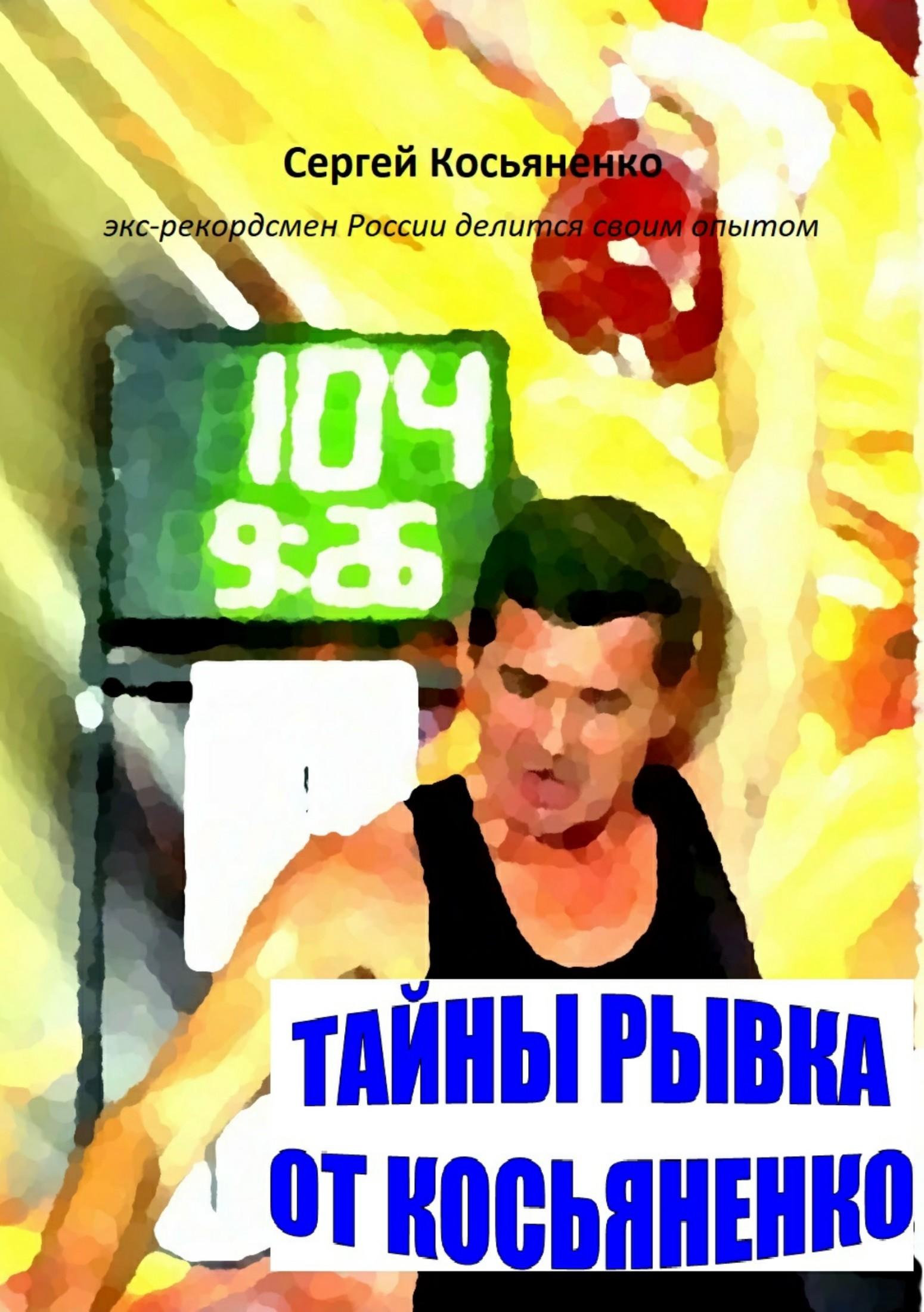 Сергей Косьяненко «Тайны рывка от Косьяненко»