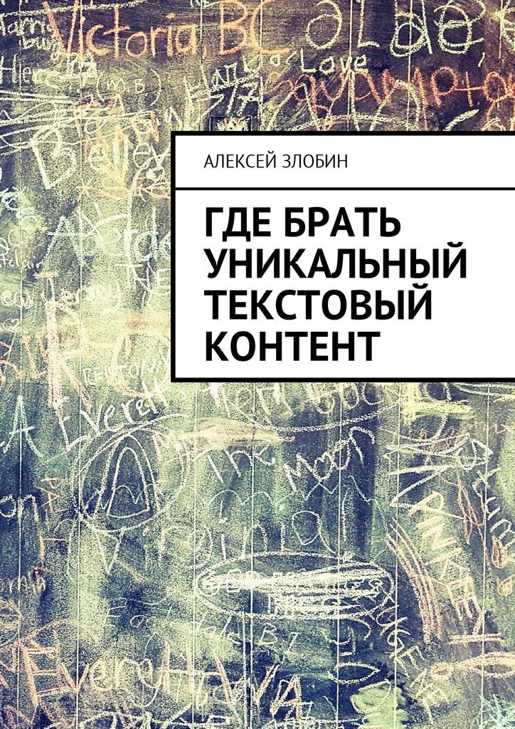фото обложки издания Где брать уникальный текстовый контент