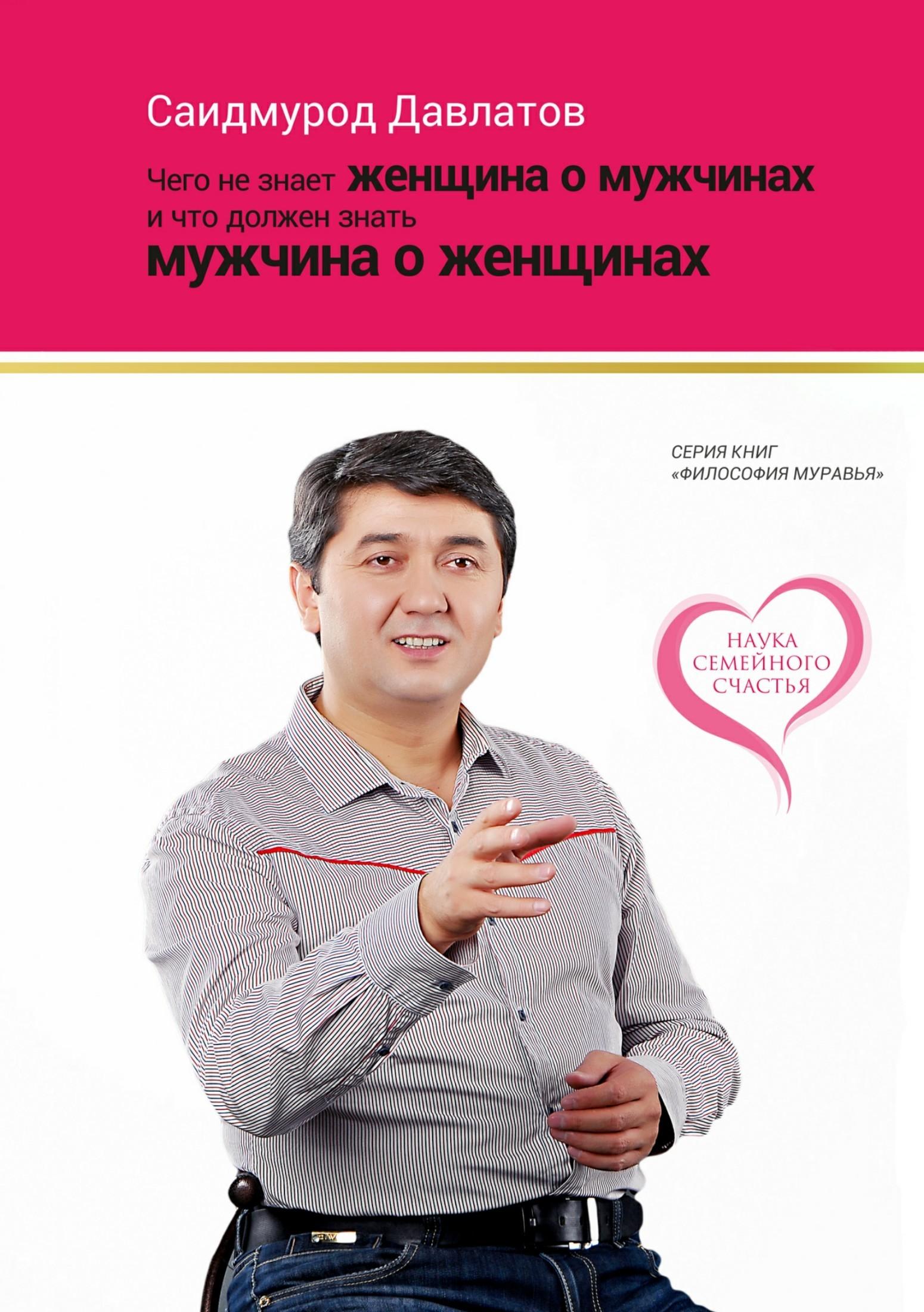 Саидмурод Давлатов «Чего не знает женщина о мужчинах и что должен знать мужчина о женщинах»