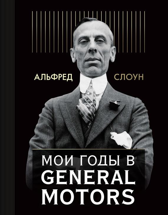 Обложка книги. Автор - Альфред Слоун