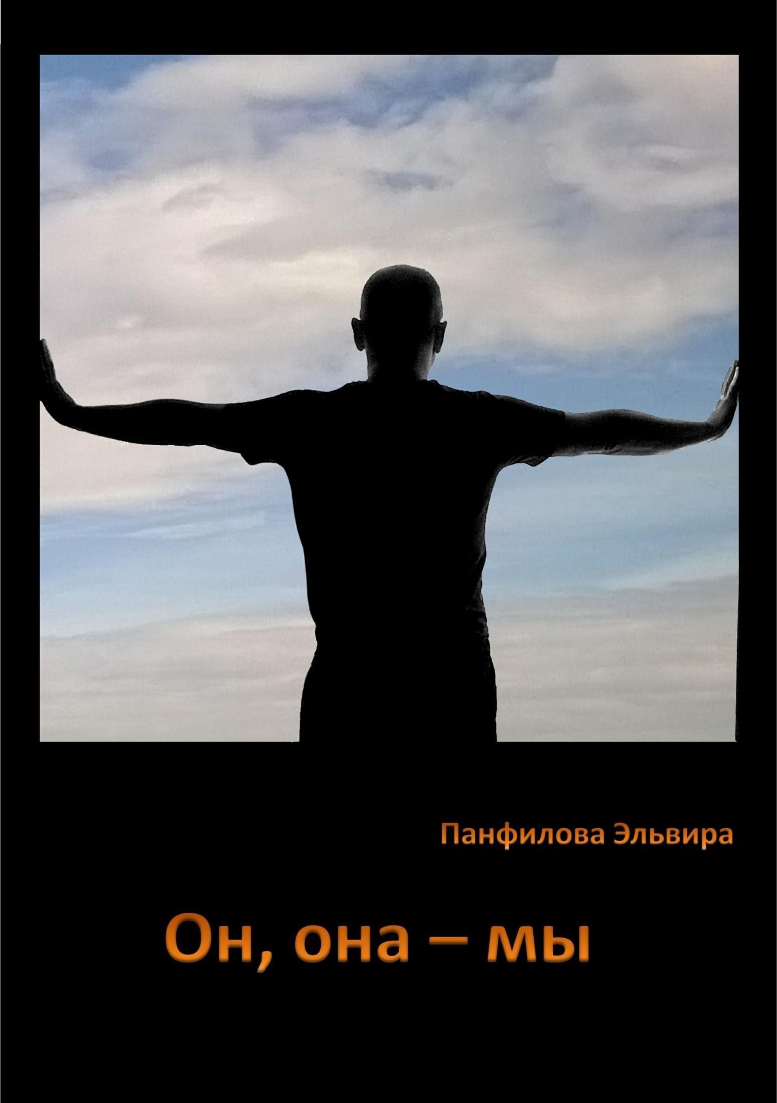 Эльвира Панфилова «Он, она – мы»