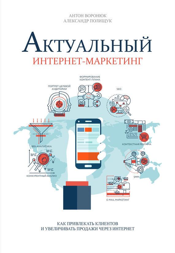 Обложка книги. Автор - Антон Воронюк