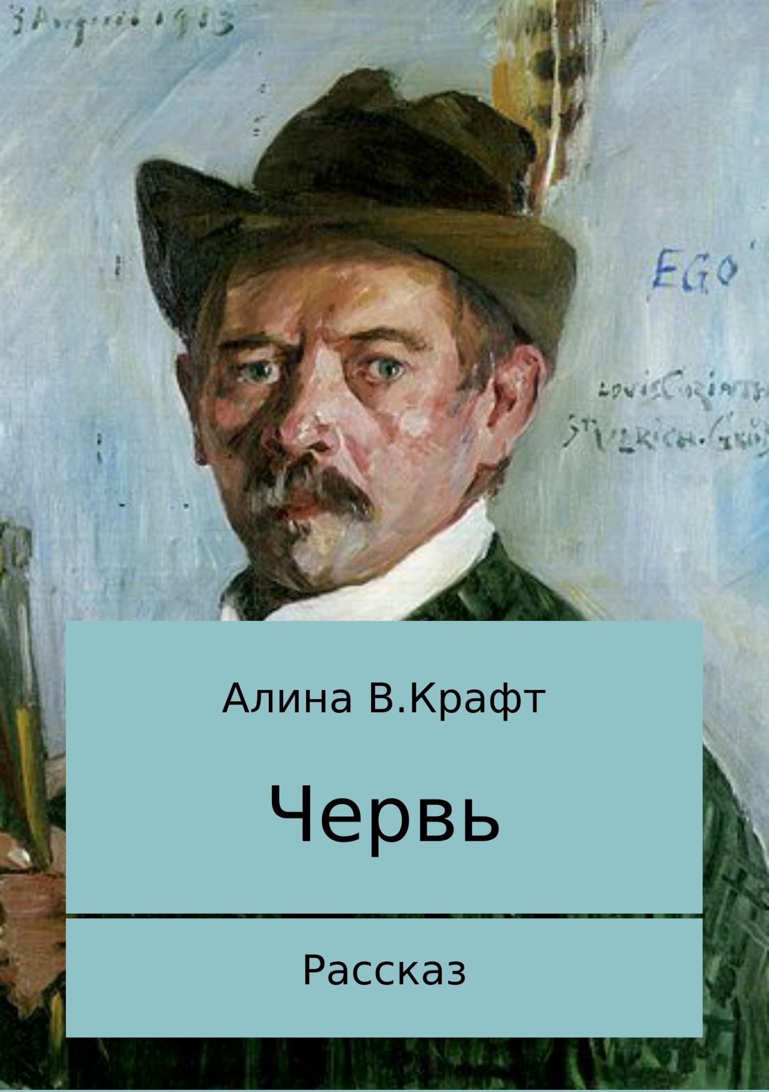 Алина Крафт «Червь»