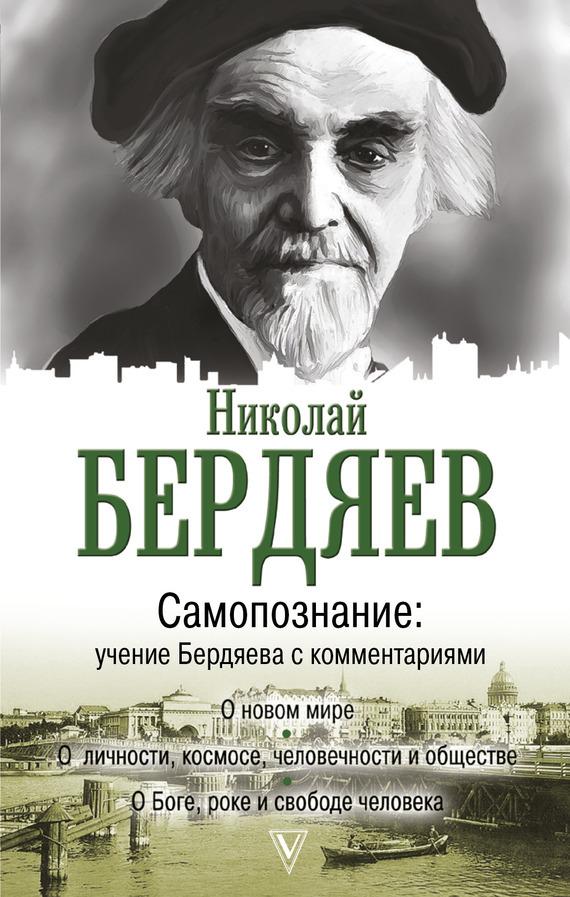 Николай Бердяев, Елена Лиственная «Самопознание. Учение Бердяева с комментариями»