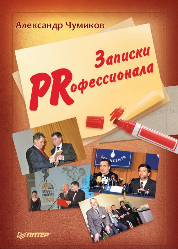 Обложка книги. Автор - Александр Чумиков