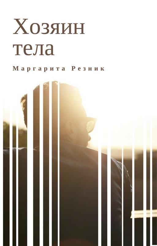 Маргарита Резник «Хозяин тела»