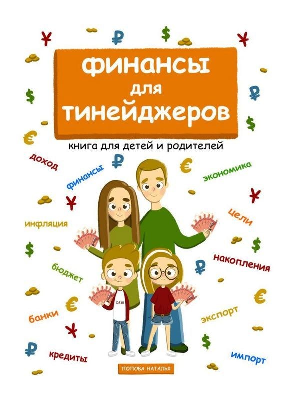 фото обложки издания Финансы для тинейджеров. Книга для детей и родителей