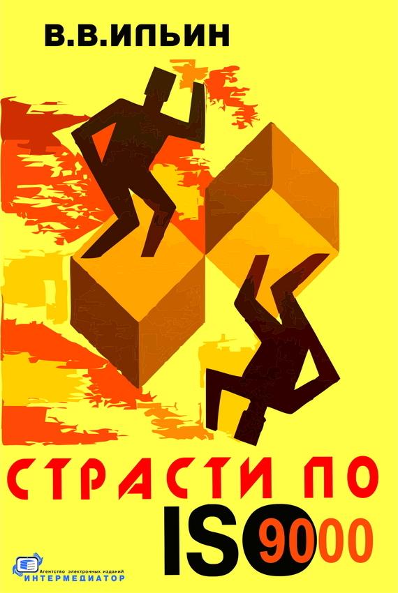 фото обложки издания Страсти по ISO 9000. Грустно-комическая повесть о получении сертификата на систему качества