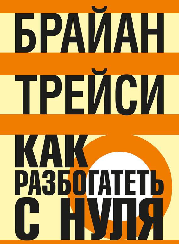 Обложка книги. Автор - Брайан Трейси
