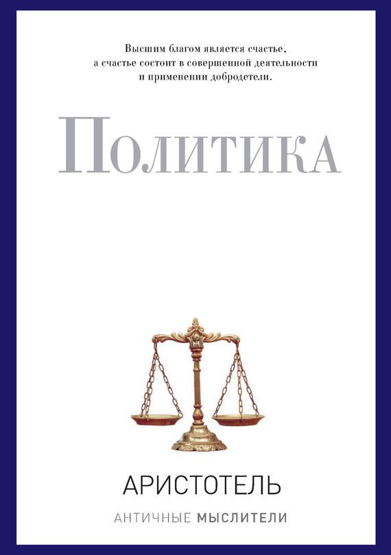 Аристотель «Политика (сборник)»