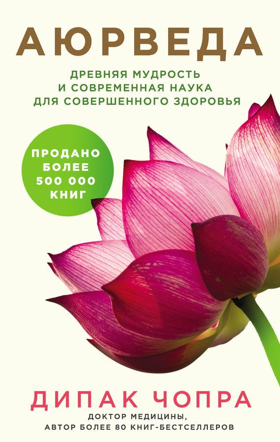 Дипак Чопра «Аюрведа. Древняя мудрость и современная наука для совершенного здоровья»