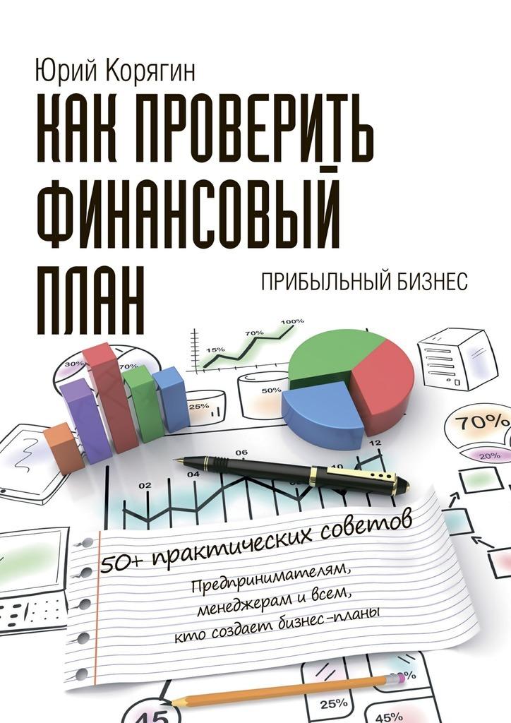 фото обложки издания Как проверить финансовый план. 50+ практических советов