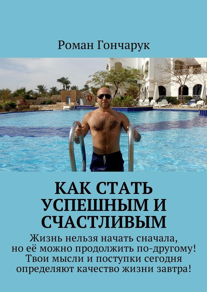 фото обложки издания Как стать успешным и счастливым