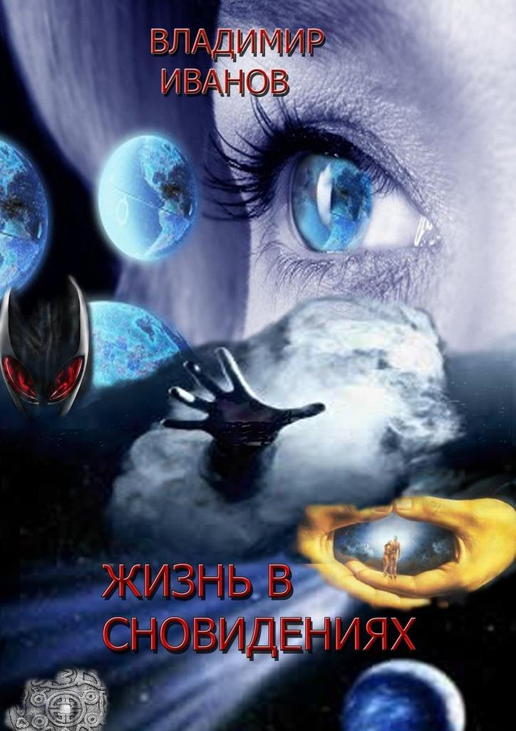 Владимир Иванов «Жизнь в сновидениях»