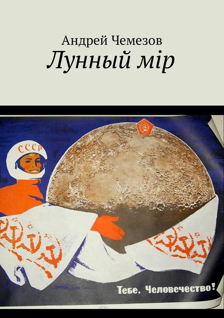 фото обложки издания Лунный мiр. Тебе, Человечество!