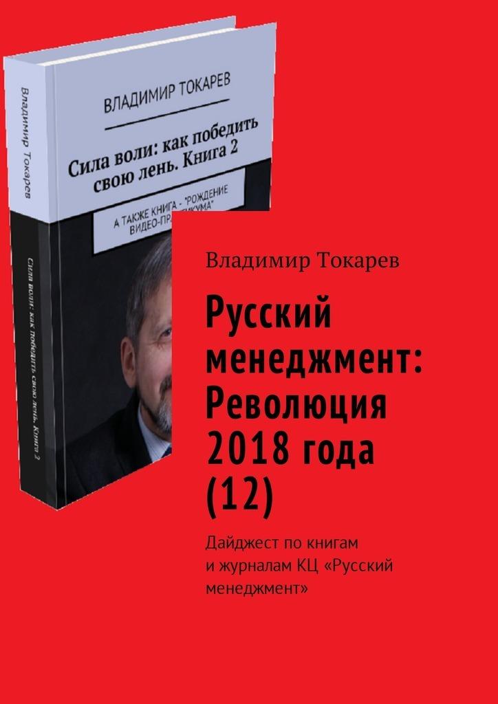 фото обложки издания Русский менеджмент: Революция 2018 года (12). Дайджест по книгам и журналам КЦ «Русский менеджмент»