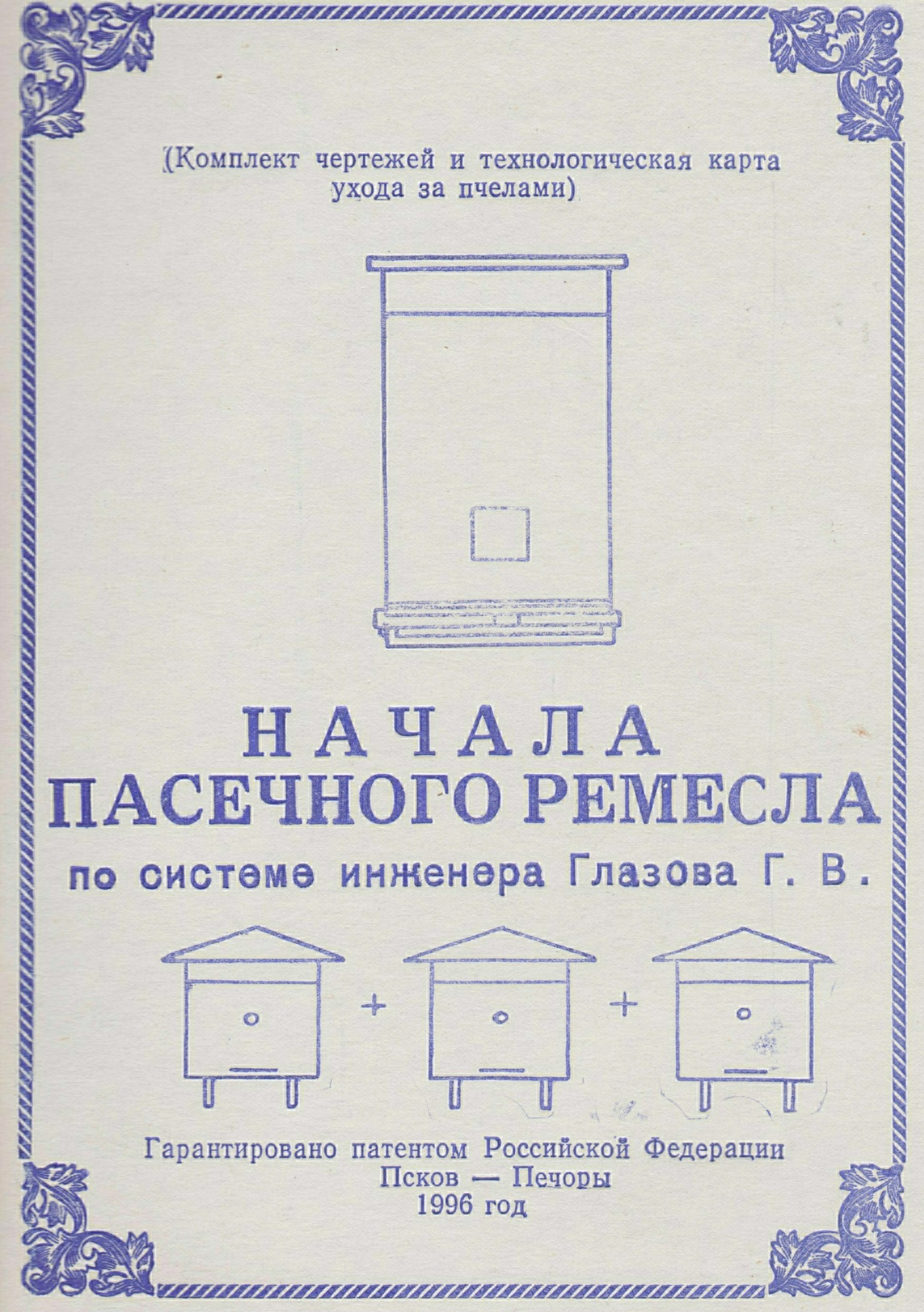 фото обложки издания Начала пасечного ремесла по системе инженера Глазова Г.В.