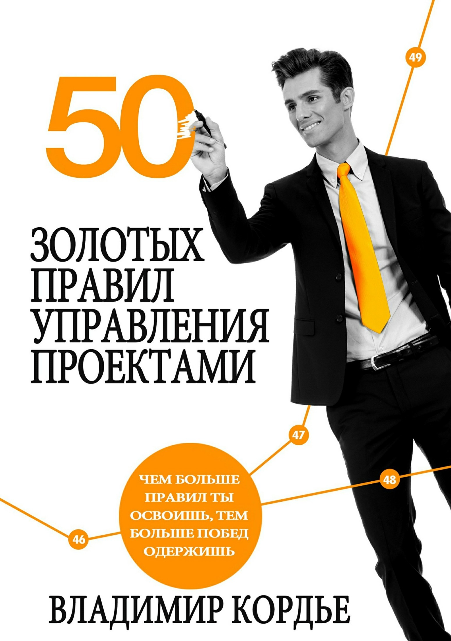 Обложка книги 50 Золотых Правил Управления Проектами