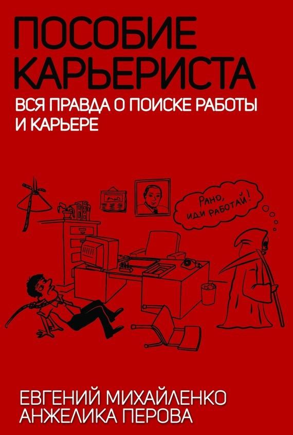 Обложка книги Пособие карьериста. Вся правда о поиске работы и карьере