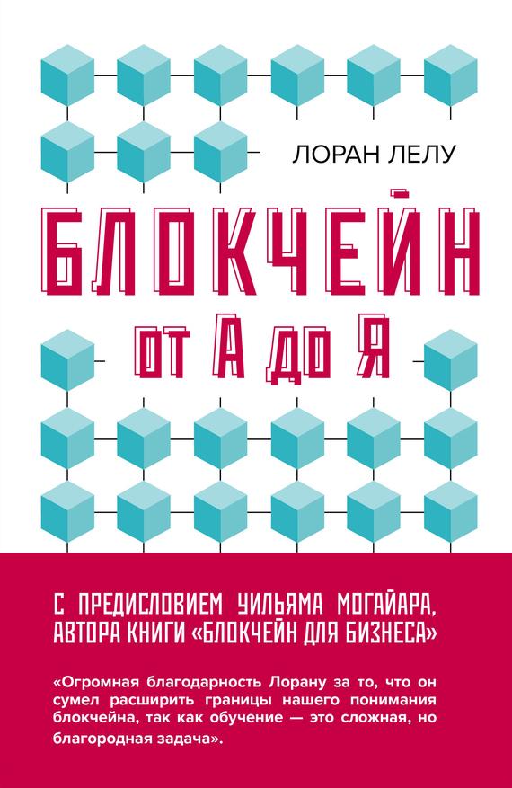 Обложка книги. Автор - Лоран Лелу