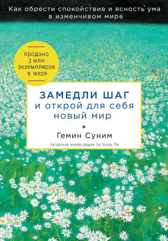 Гемин Суним «Замедли шаг и открой для себя новый мир»