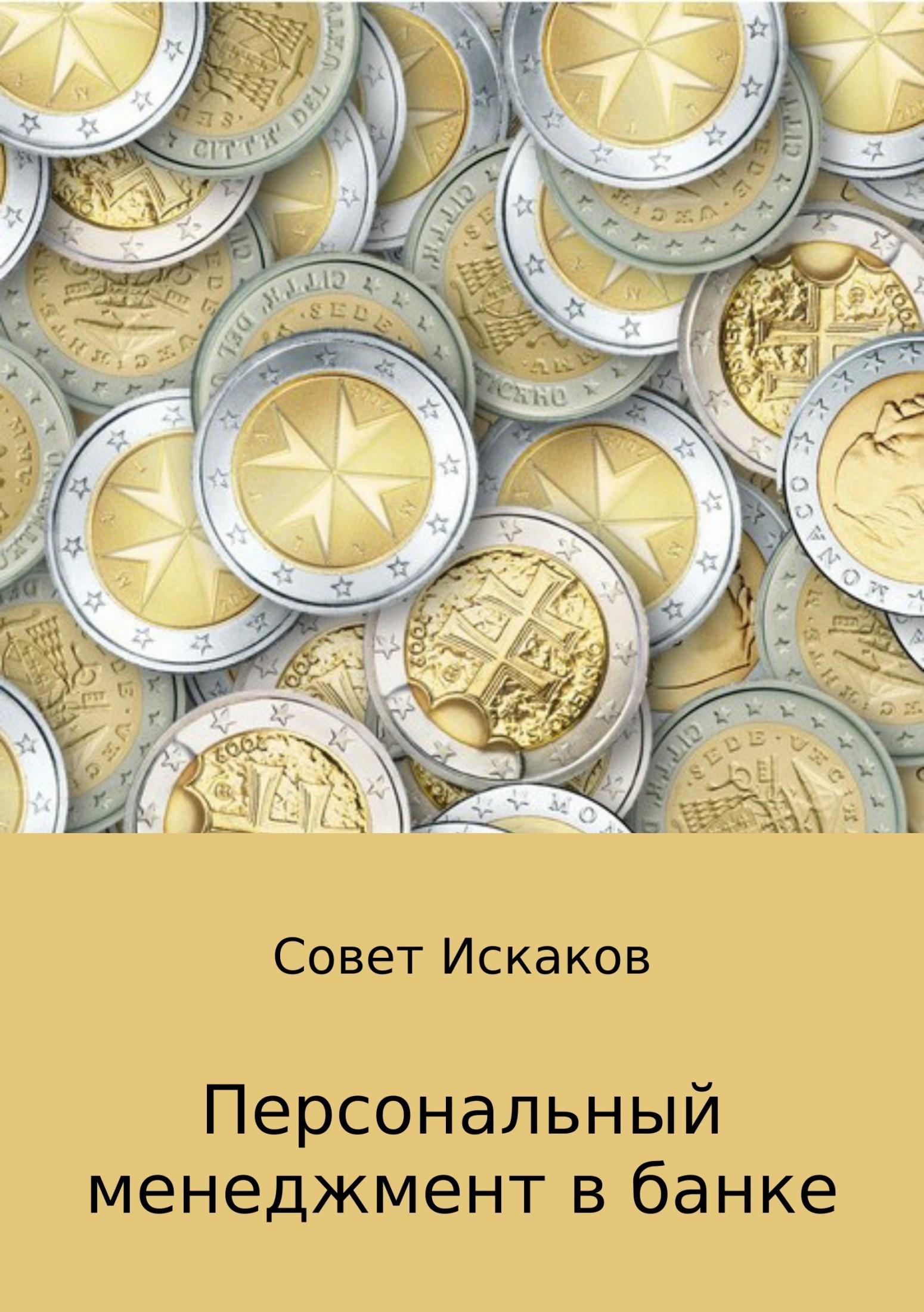 Обложка книги Персональный менеджмент в банке
