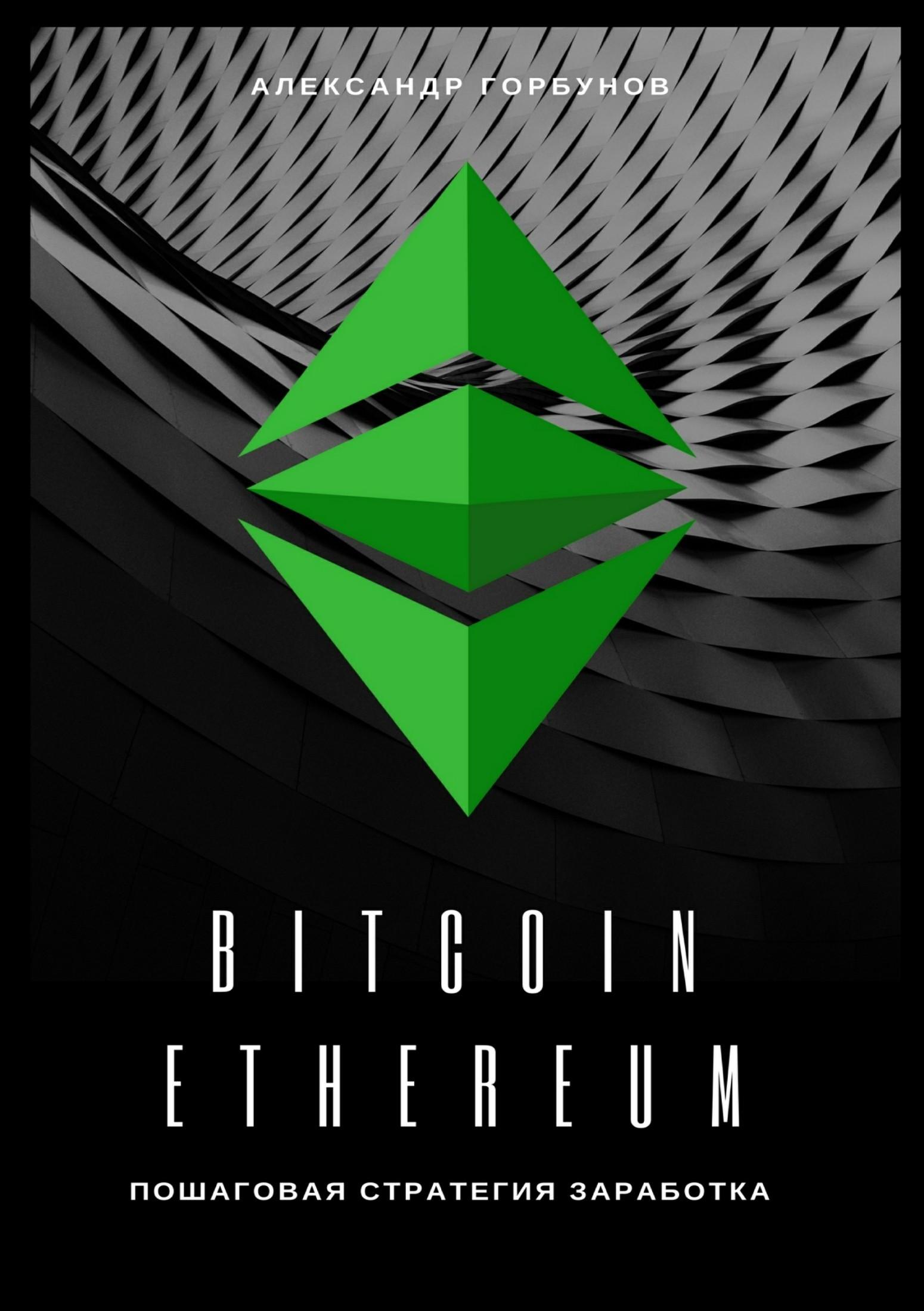 фото обложки издания Bitcoin, Ethereum: пошаговая стратегия для заработка
