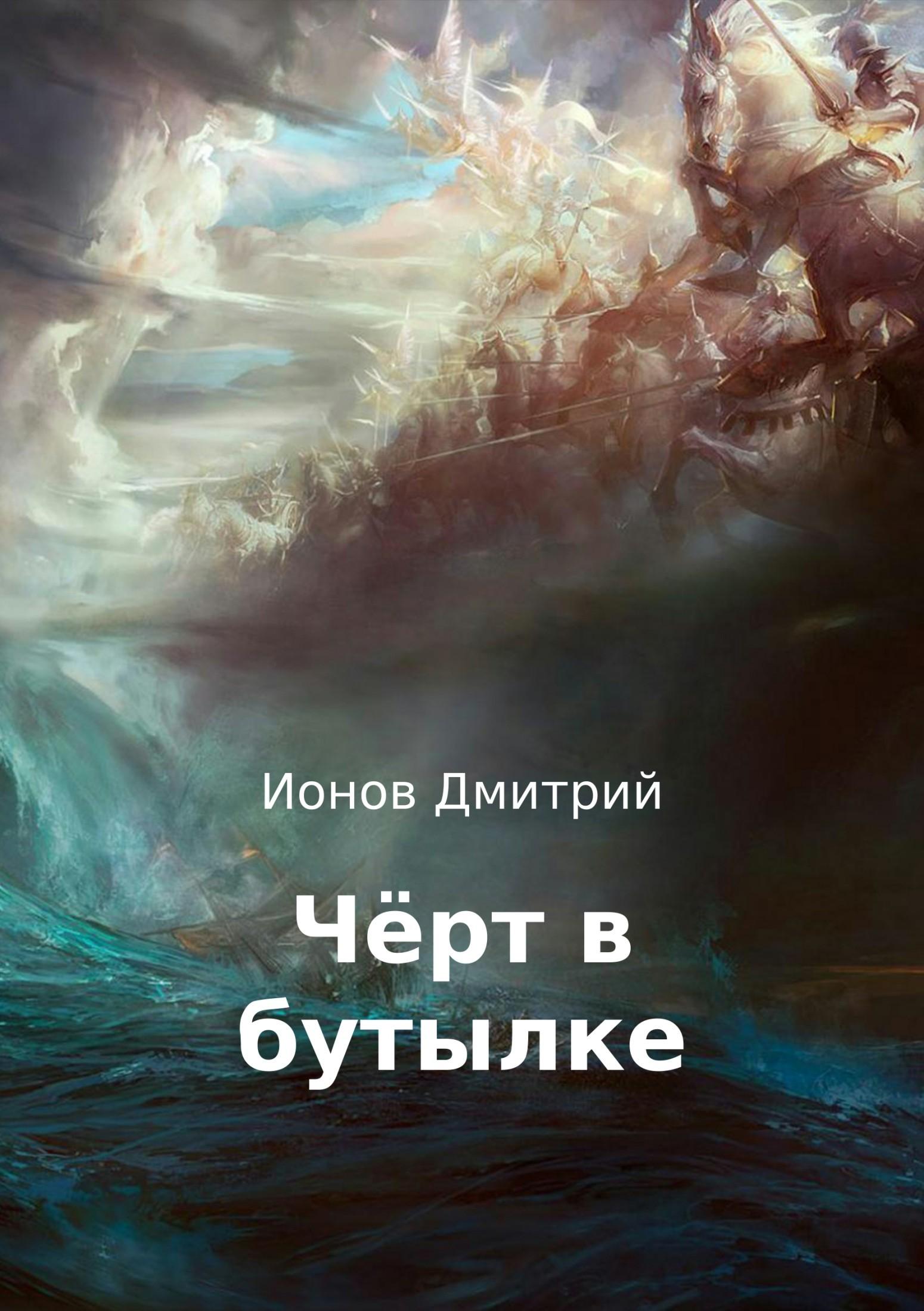 Дмитрий Ионов «Чёрт в бутылке. Рассказ»