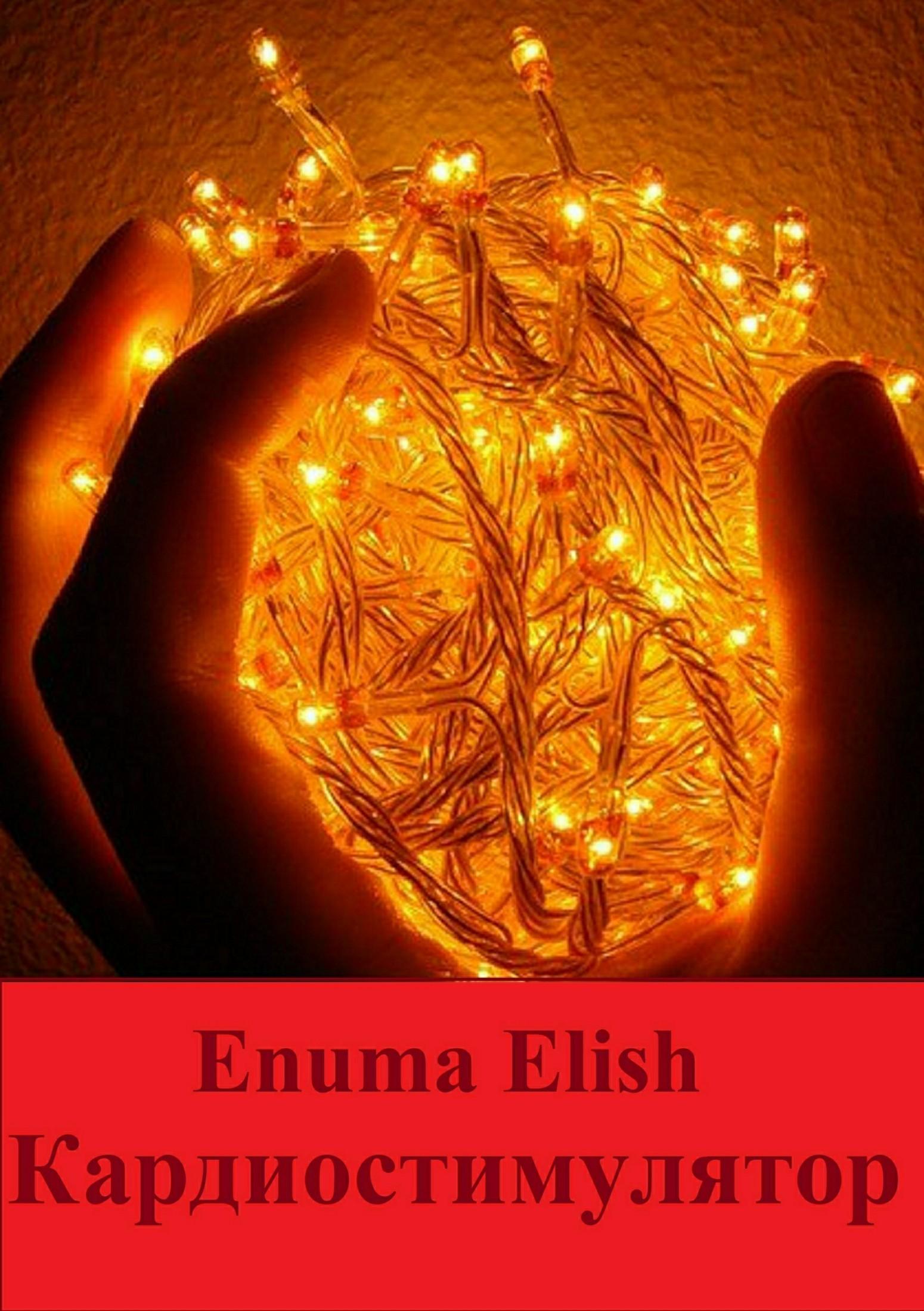 Enuma Elish «Кардиостимулятор»