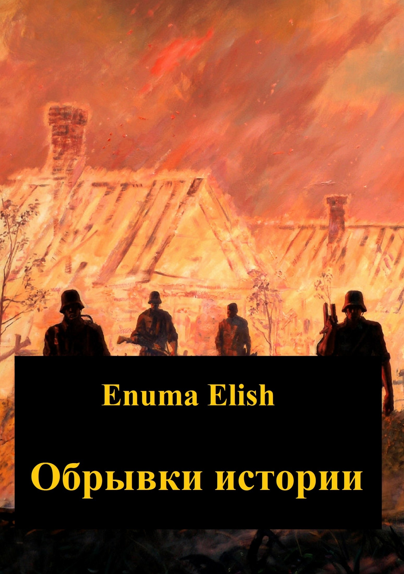 Enuma Elish «Обрывки истории»