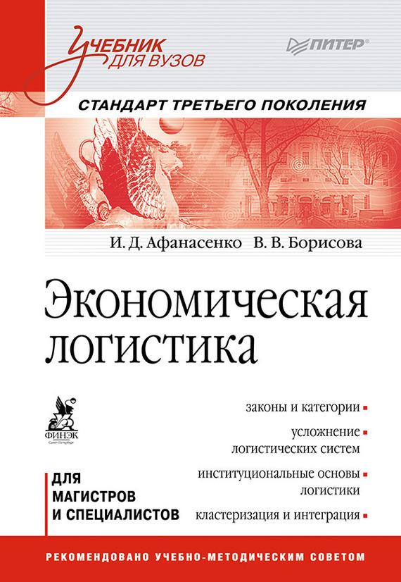 Обложка книги Экономическая логистика. Учебник для вузов
