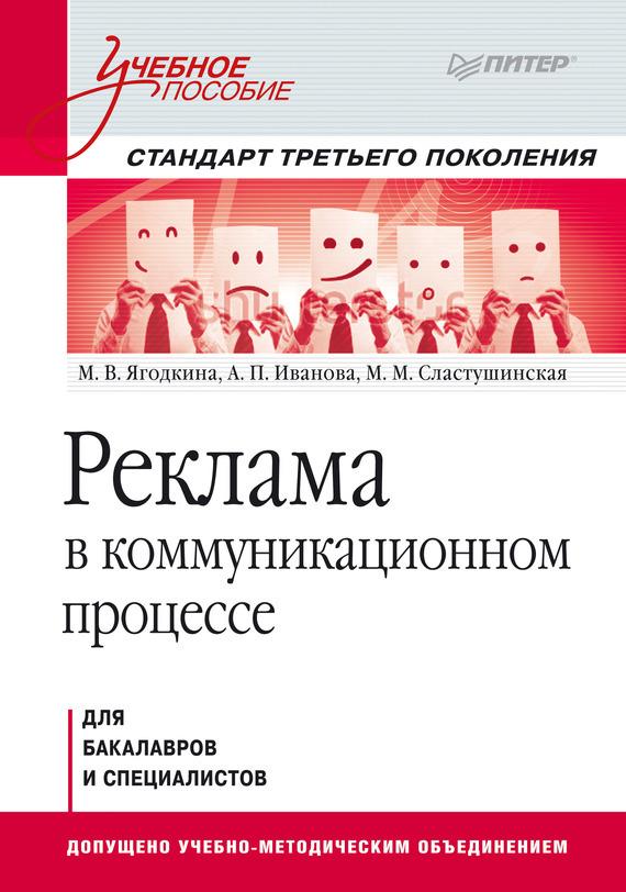 Обложка книги. Автор - Александра Иванова