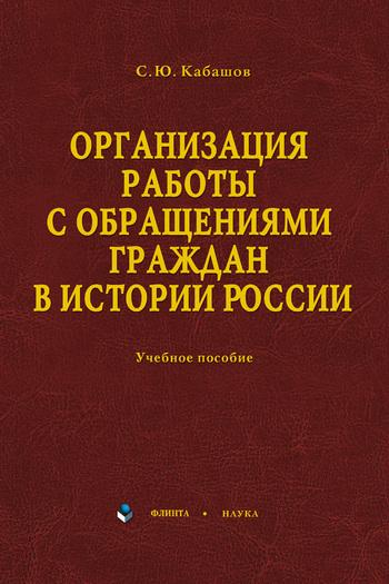 Обложка книги Организация работы с обращениями граждан в истории России. Учебное пособие