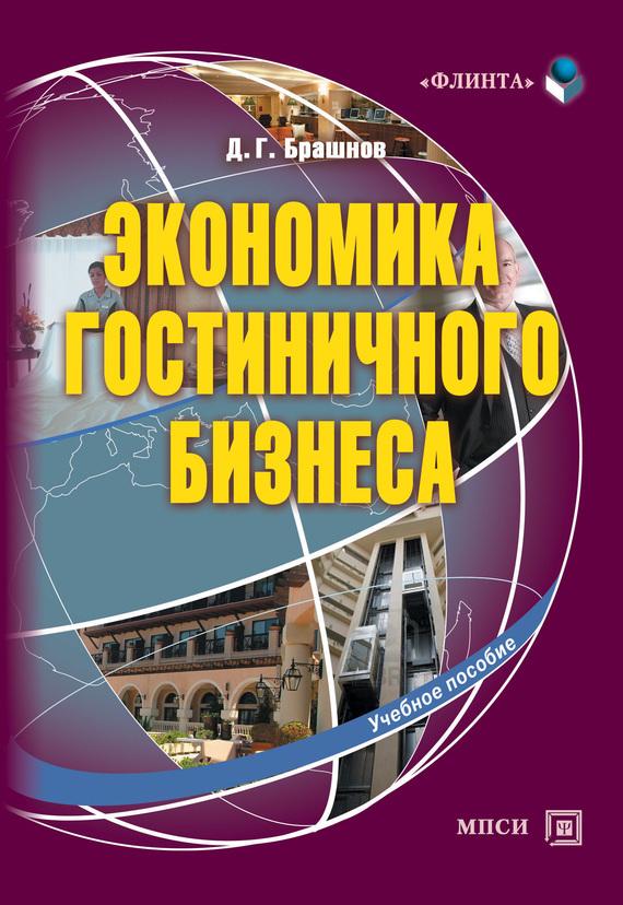 фото обложки издания Экономика гостиничного бизнеса. Учебное пособие