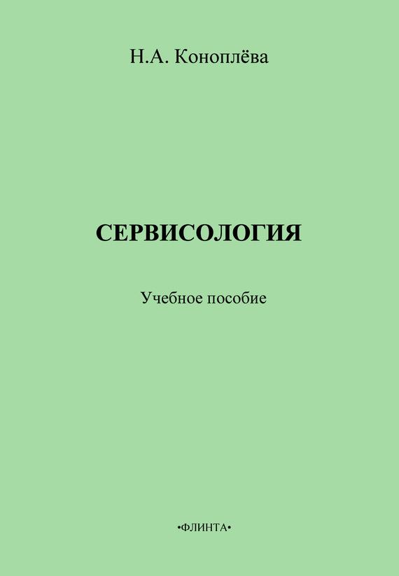 Обложка книги. Автор - Нина Коноплева