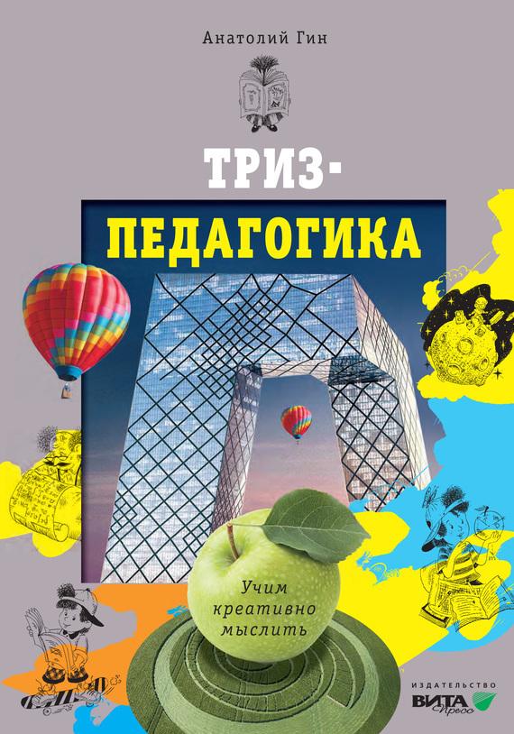 Анатолий Гин «ТРИЗ-педагогика. Учим креативно мыслить»