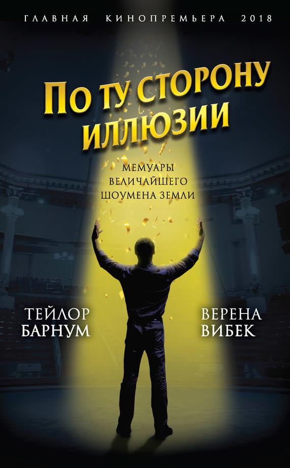 Обложка книги. Автор - Верена Вибек