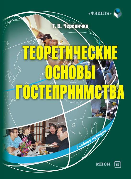 фото обложки издания Теоретические основы гостеприимства