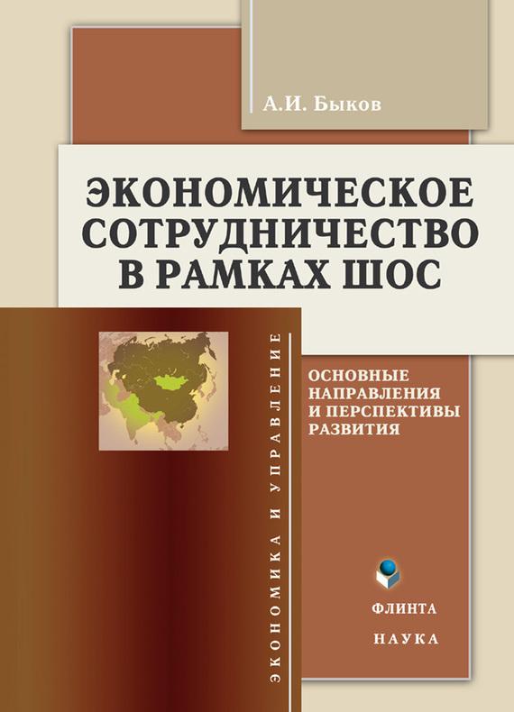 Обложка книги Экономическое сотрудничество в рамках ШОС. Основные направления и перспективы развития