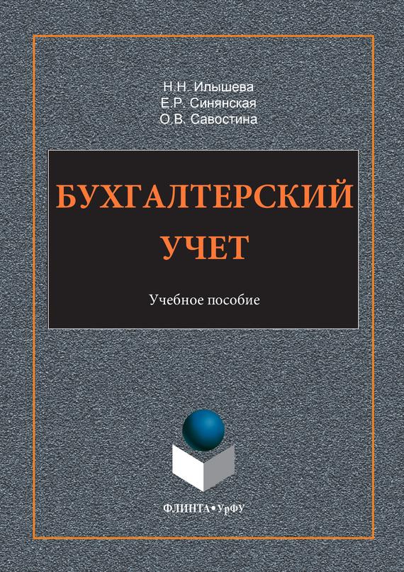 Обложка книги Бухгалтерский учет