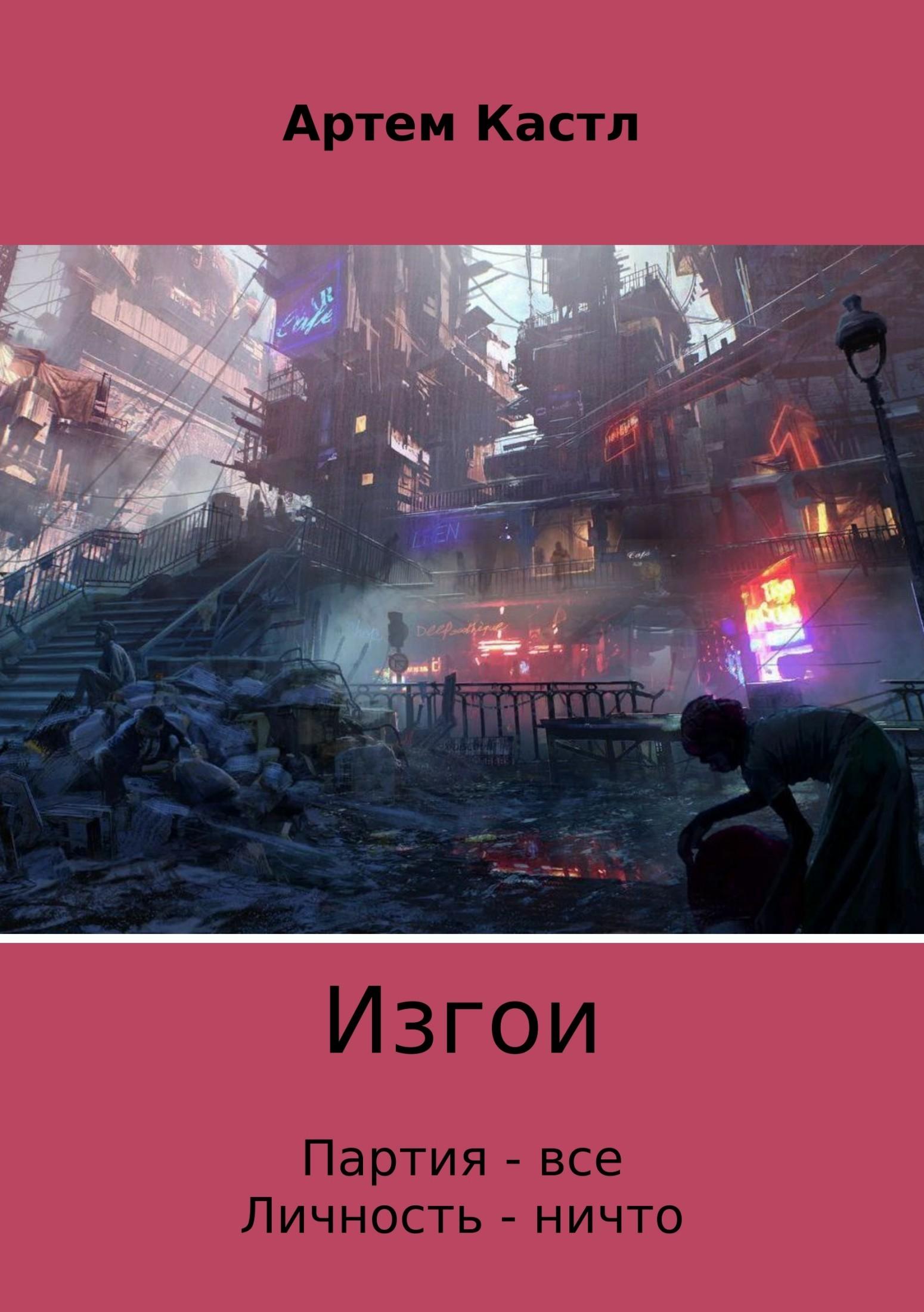 Артем Кастл «Изгои»