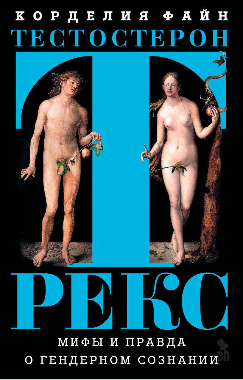 Обложка книги Тестостерон Рекс. Мифы и правда о гендерном сознании