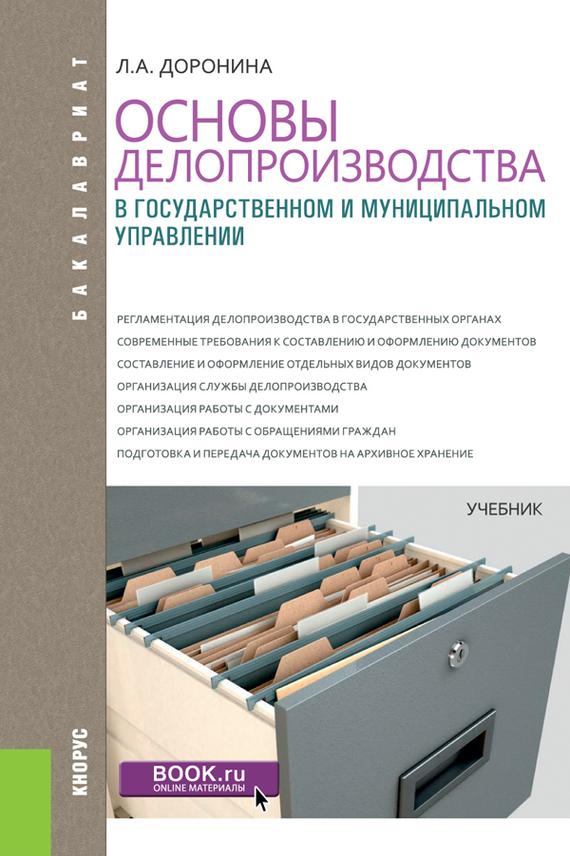 Обложка книги. Автор - Лариса Доронина