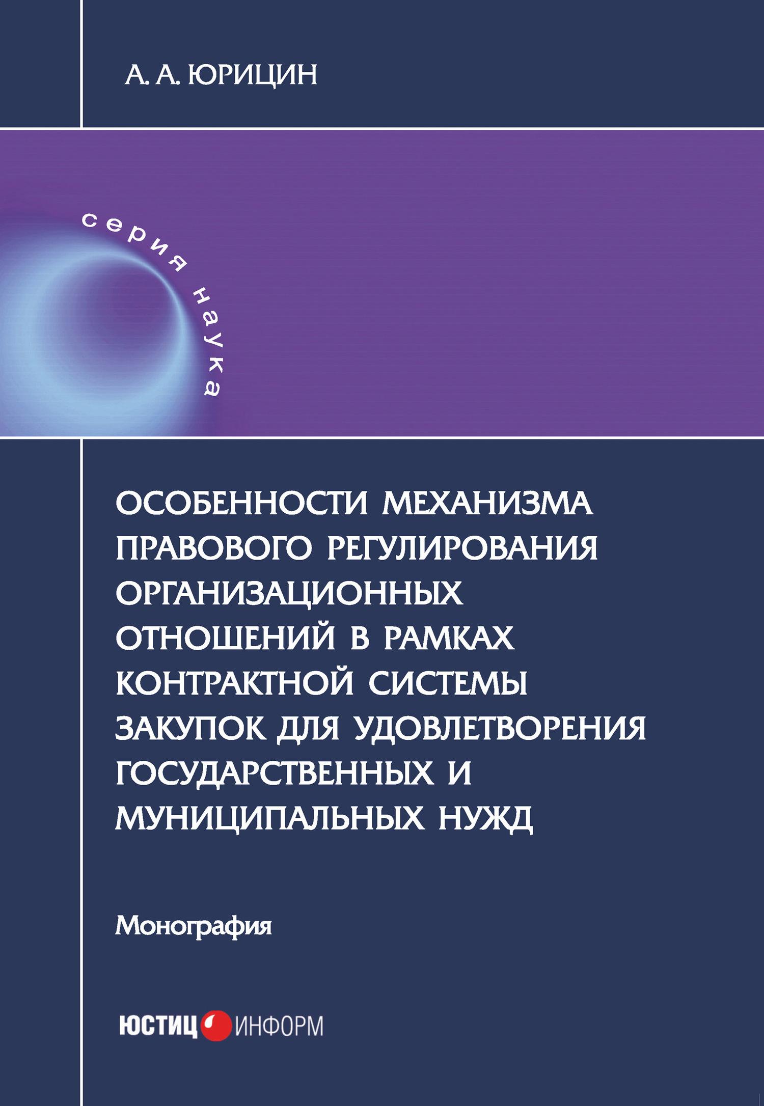 Обложка книги. Автор - Александр Юрицин