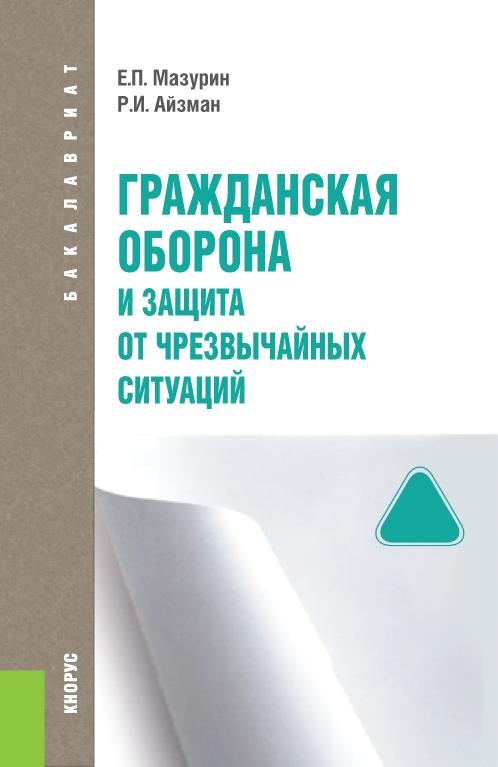 Обложка книги. Автор - Роман Айзман