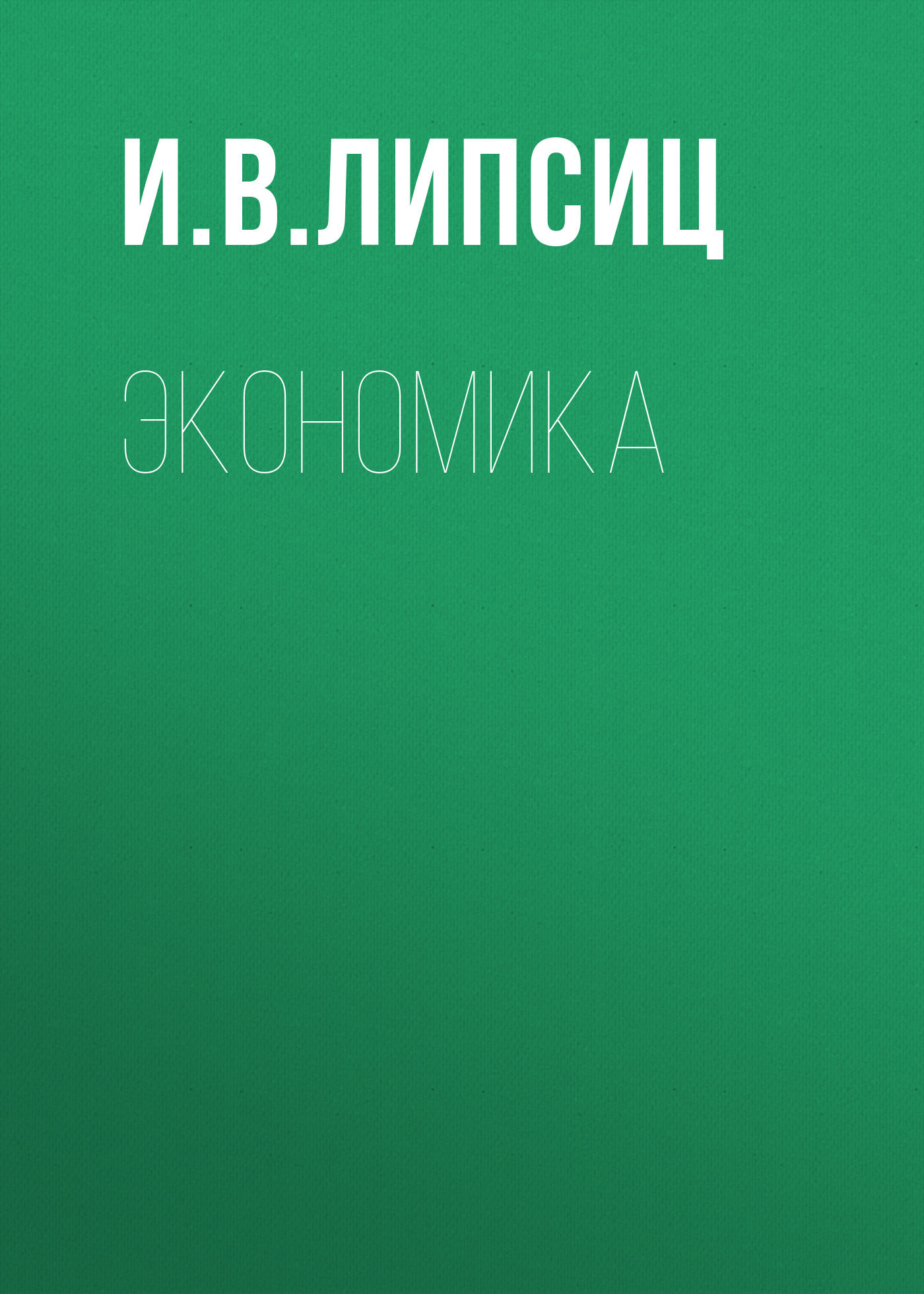 Обложка книги Экономика