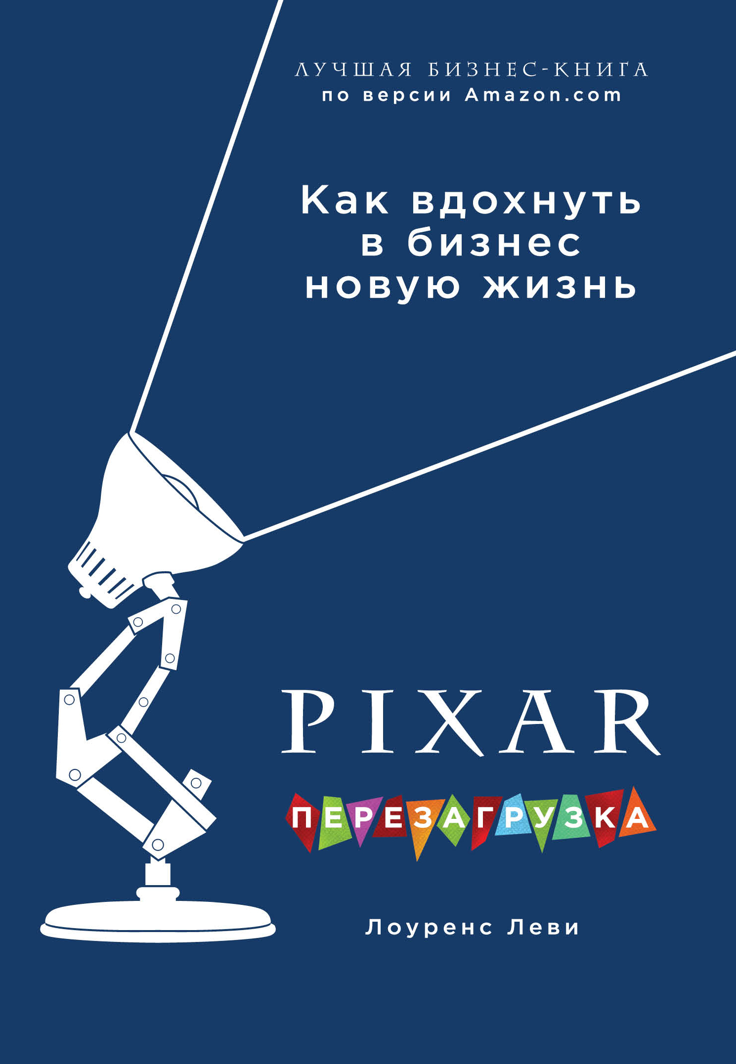 Обложка книги PIXAR. Перезагрузка. Гениальная книга по антикризисному управлению