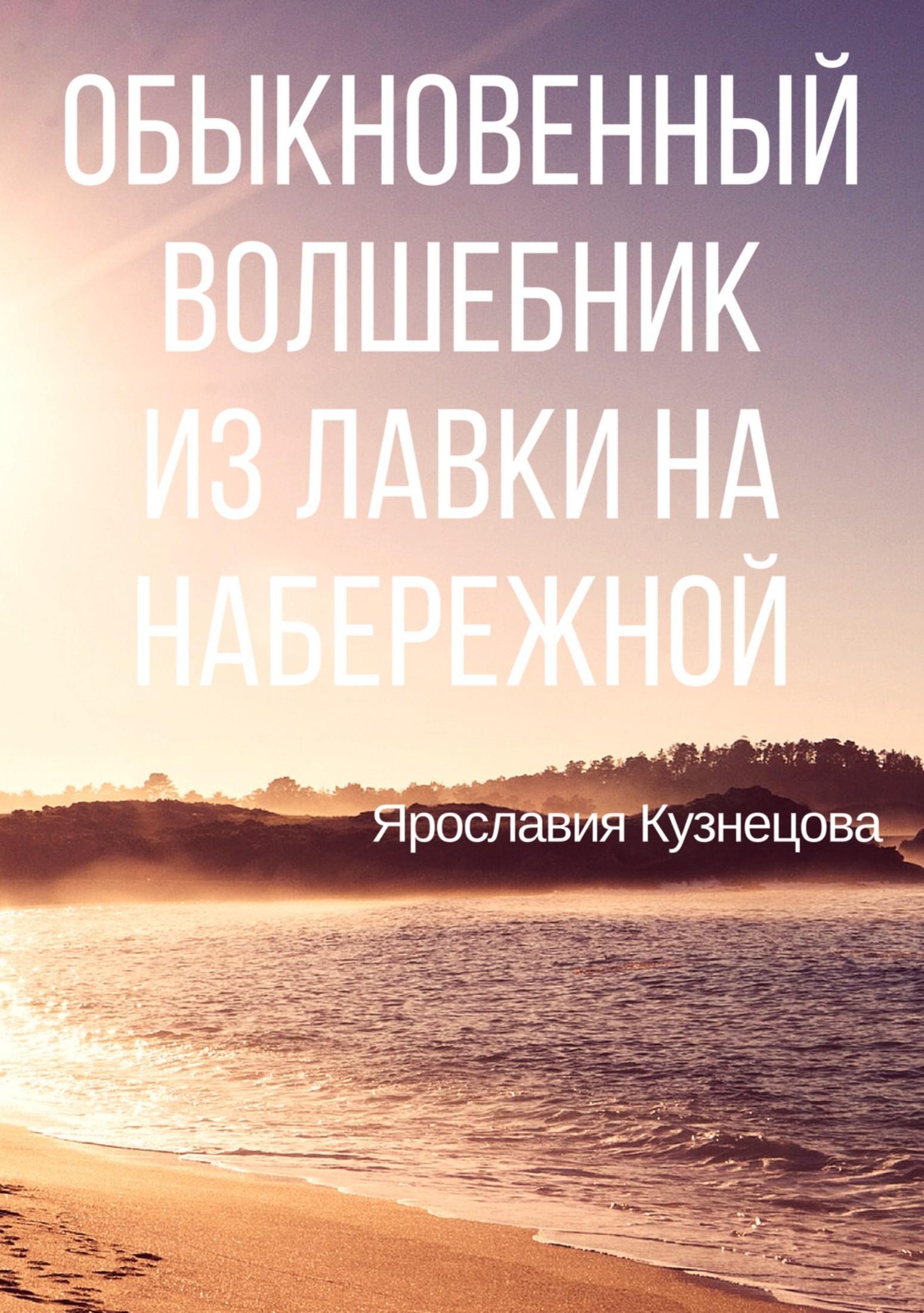 Ярославия Кузнецова «Обыкновенный Волшебник из Лавки на Набережной»